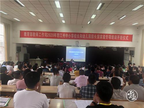 2020年怒江中小学校长和幼儿园园长国家级专项培训班开班